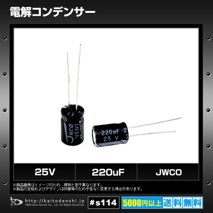 [s114] 電解コンデンサー 25V 220uF 8x12 [JWCO] (10個)