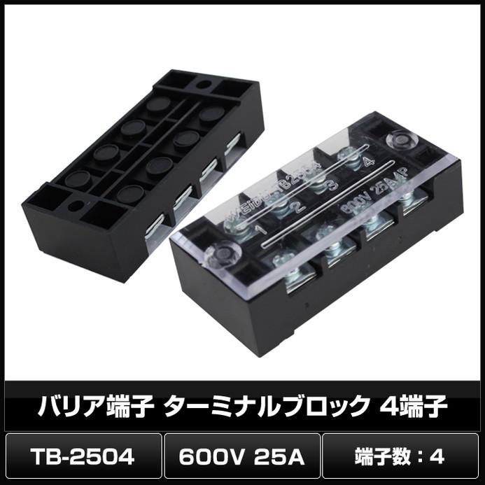 Kaito6823(100個) バリア端子 ターミナルブロック 4端子 TB-2504 (600V 25A)