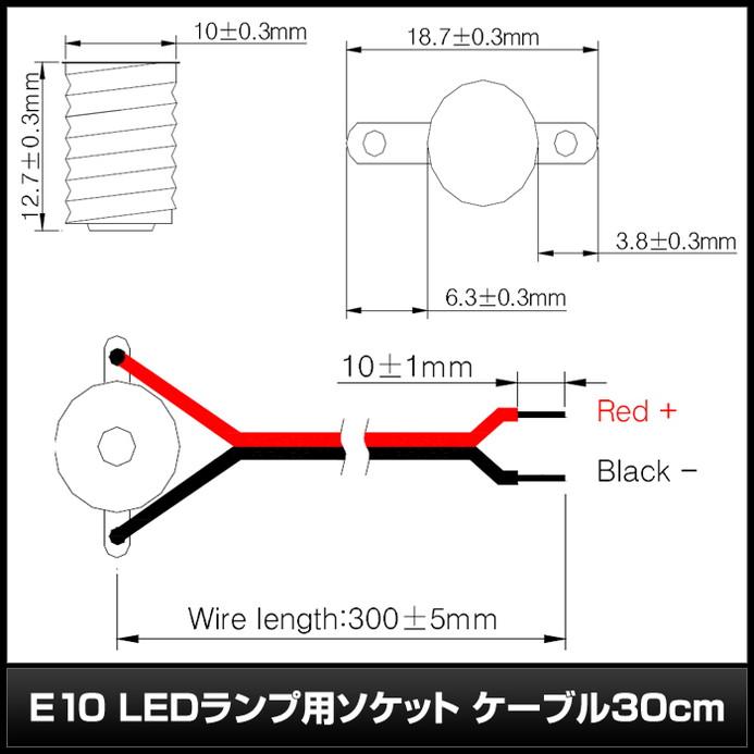 5000(1個) E10 LEDランプ用ソケット [OSE10SB-1W300RB] OptoSupply ケーブル30cm
