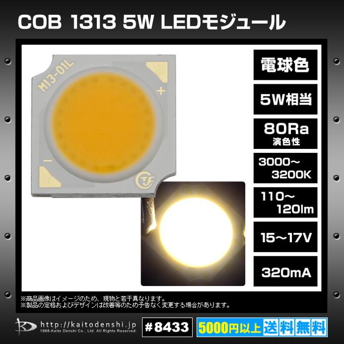8433(1個) COB 1313 5W LEDモジュール 電球色 15-17V 320mA 3000-3200K 110-120lm 80Ra