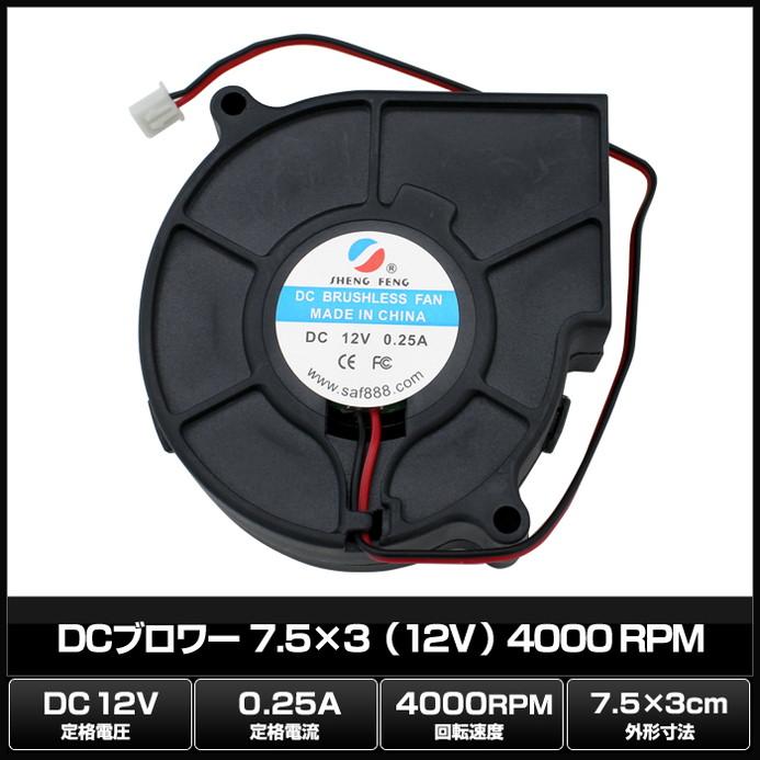 8033(1個) DCブロワー 7.5x3 (12V) 4000RPM
