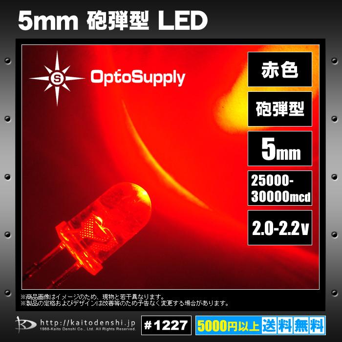 1227(1000個) LED 砲弾型 5mm 赤色 OptoSupply 25000〜30000mcd OSR5MA5111A