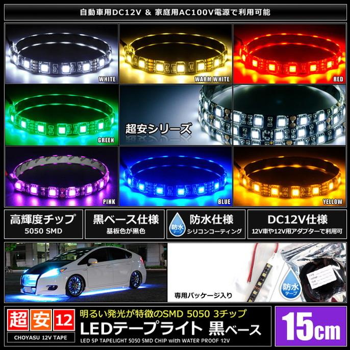 [15cm×2本] 超安12V 防水 LEDテープライト 3チップ 15cm [黒ベース   ケーブル12cm]