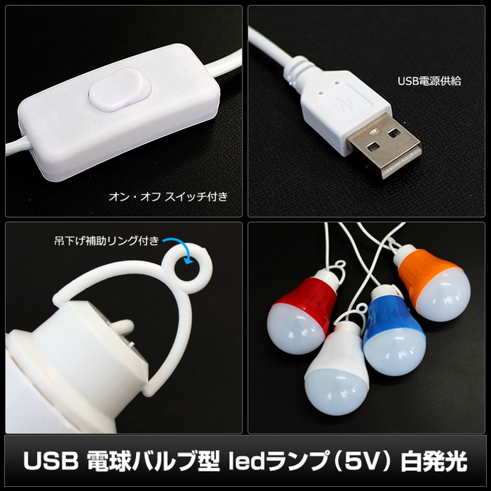 USB5V(1個) 電球バルブ型 ledランプ on/offスイッチ付き [白発光 5W]