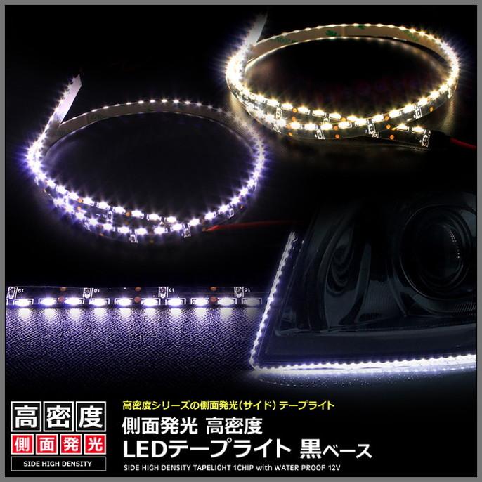 側面発光12V(10本) 防水 8mm LEDテープライト 1チップ 30cm (120LED/m) 両端子 [黒ベース]