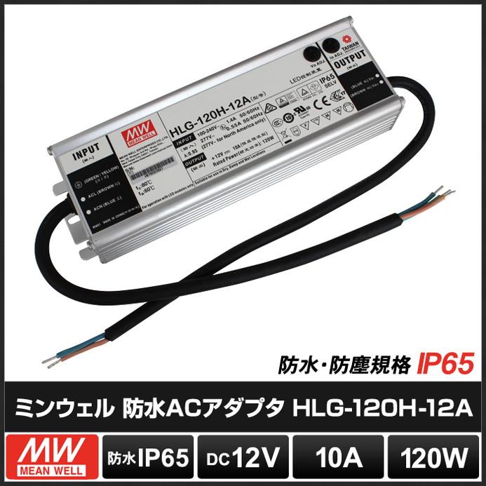 防水 12V/10A/120W ミンウェル ACアダプター【Meanwell:HLG-120H-12A】IP65