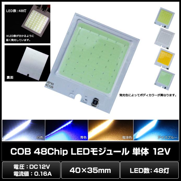 [1個] COB 48Chip LEDモジュール 単体 12V (40×35mm)
