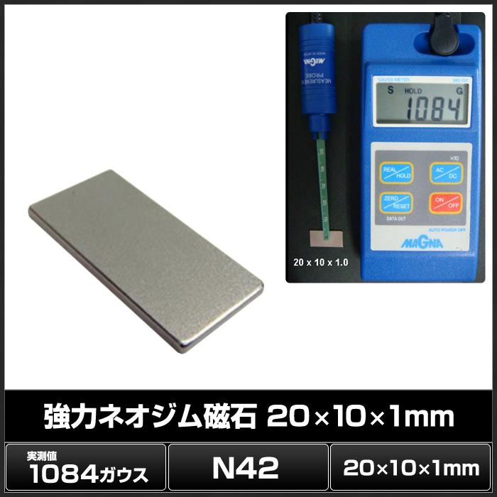 7112(10個) 強力ネオジム磁石  20×10×1.0mm