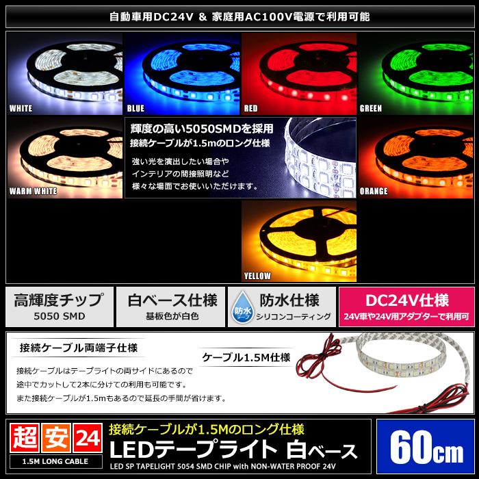超安24V(ケーブル1.5m×1本) 防水LEDテープライト 3チップ 60cm 両端子 [白ベース]