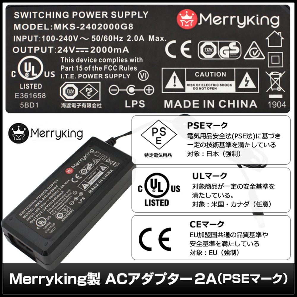 6763(1個) ACアダプター 24V/2A (MKS-2402000G8) AC100V〜240V Merryking PSE/RoHS対応 安心の1年保証
