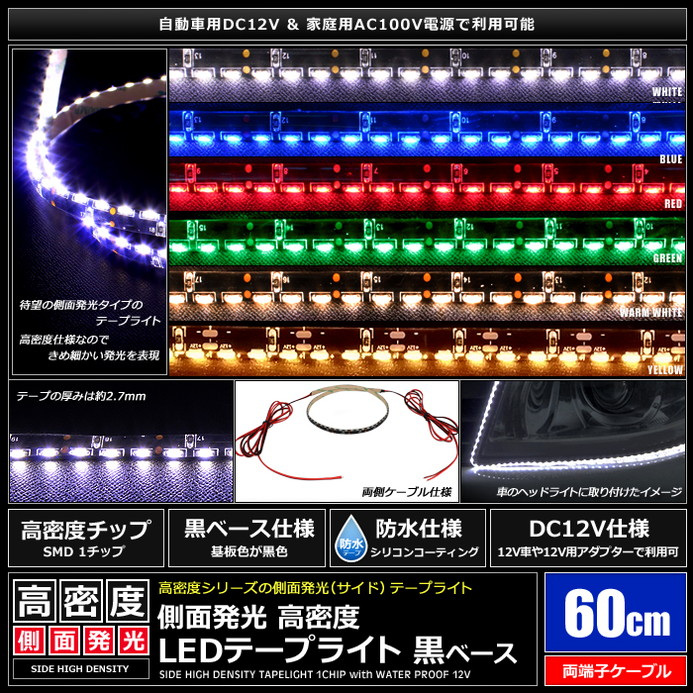 側面発光12V(10本) 防水 8mm LEDテープライト 1チップ 60cm (120LED/m) 両端子 [黒ベース]