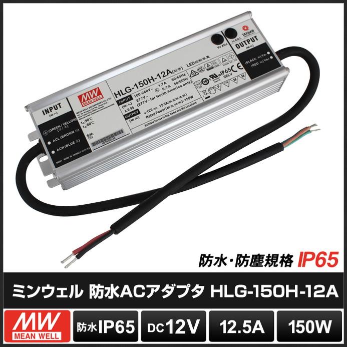 4668(1個) 防水ACアダプター 12V/12.5A/150W ミンウェル【HLG-150H-12A】IP65