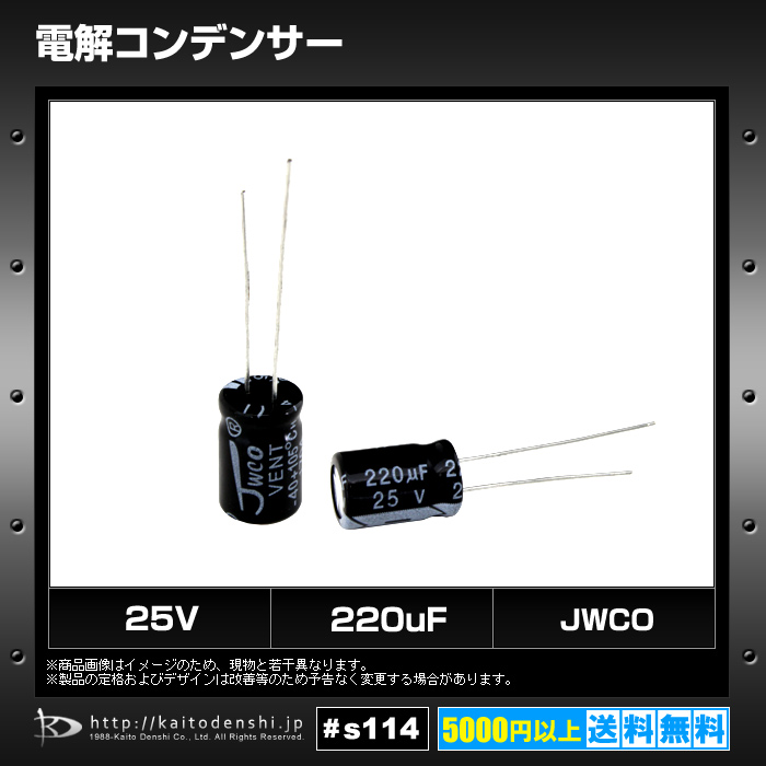 [s114] 電解コンデンサー 25V 220uF 8x12 [JWCO] (100個)