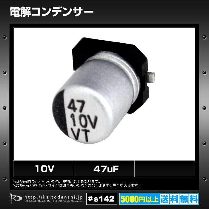 [s142] 電解コンデンサー 10V 47uF 4×5 (10個)
