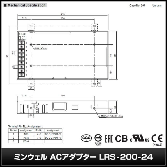 4542(1個) ACアダプター 24V/8.8A/211.2W ミンウェル【Meanwell:LRS-200-24】メタル製