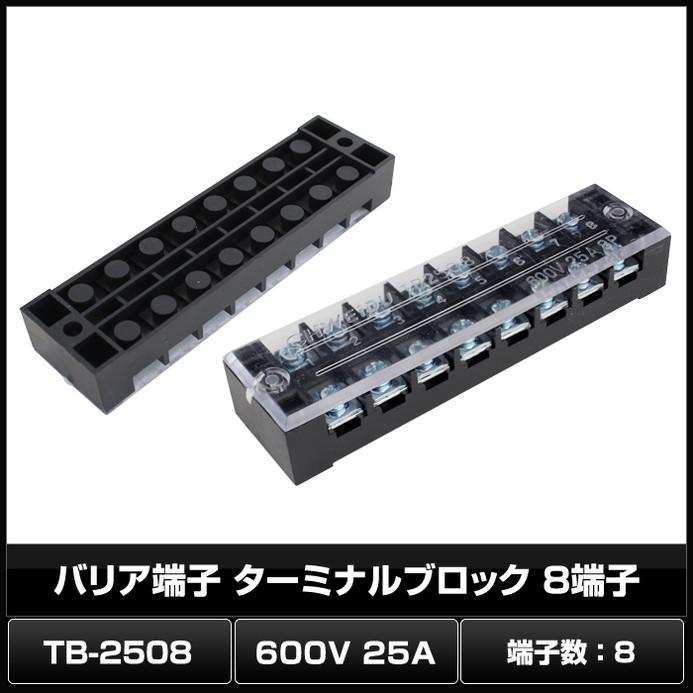 Kaito6825(100個) バリア端子 ターミナルブロック 8端子 TB-2508 (600V 25A)