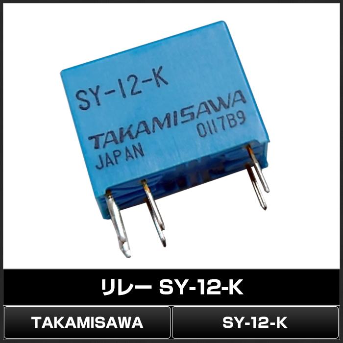 7479(1個) リレー 12V SY-12-K [Takamisawa]