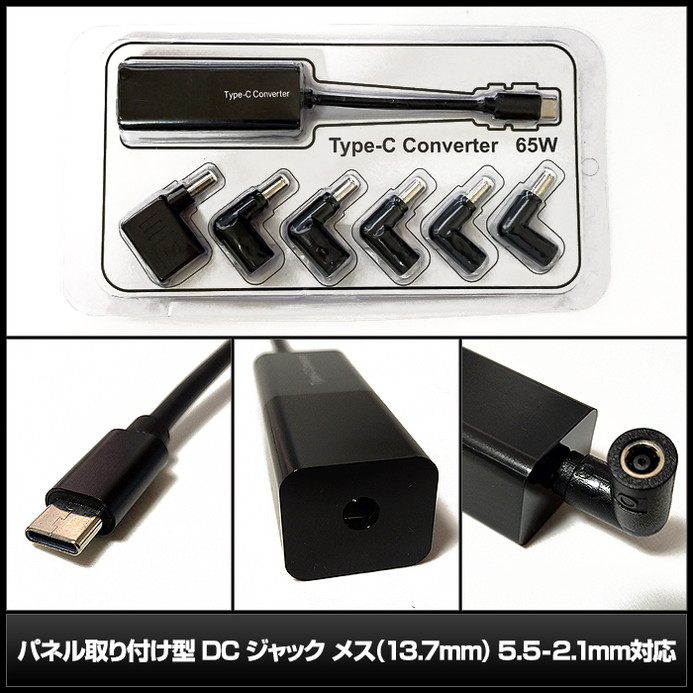 8980(1個) USB Type-C コンバータ 65W (6種類のコネクタをTYPE-Cへ変換)