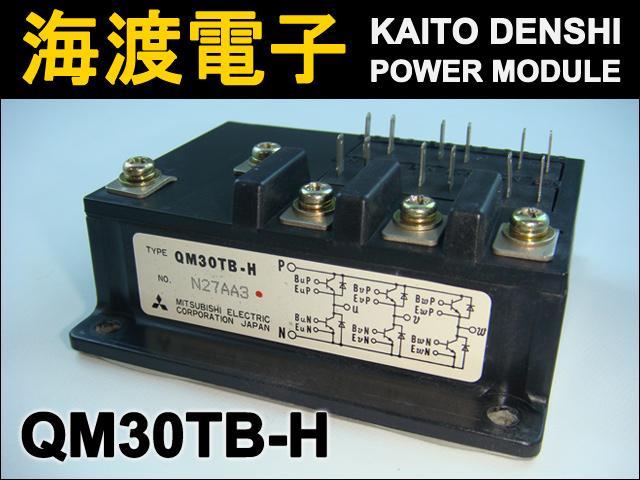 QM30TB-H (1個) パワートランジスタモジュール MITSUBISHI 【中古】