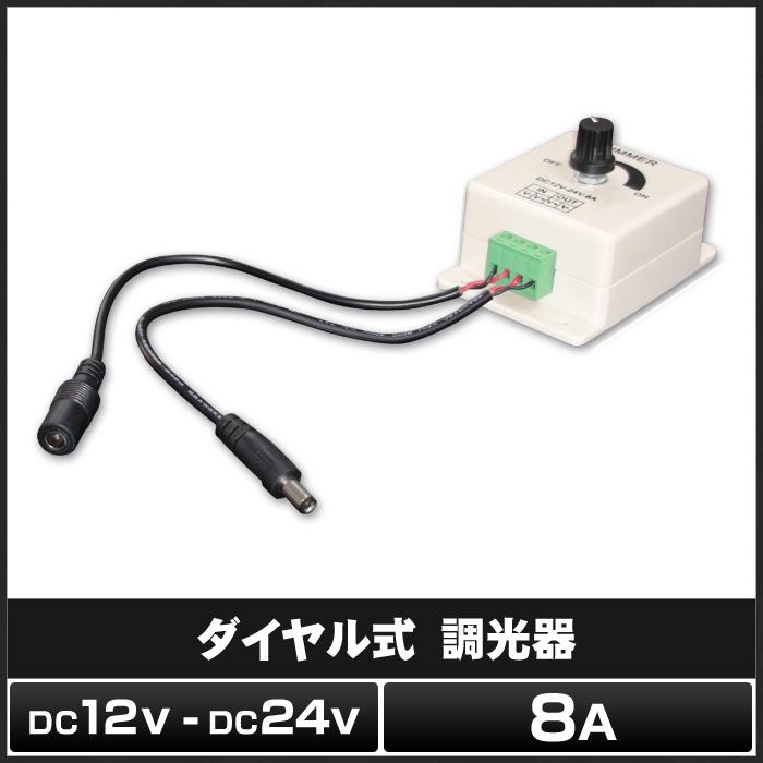 [単色テープライトの調光に] 調光器 (12V〜24V) 8A単色用 [1個]