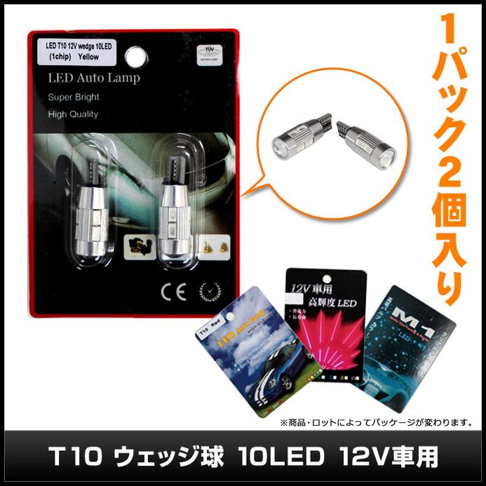 【2個】T10 10LED ウェッジ球 12V車用