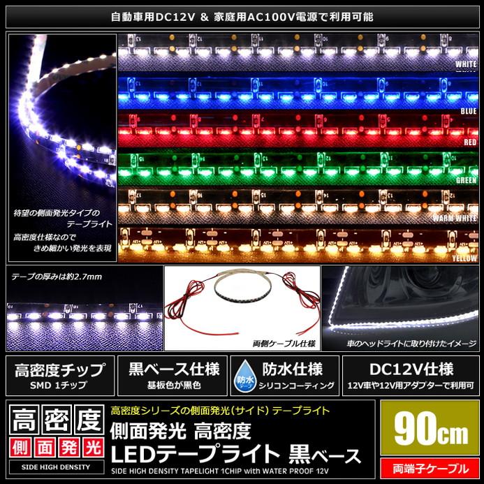 側面発光12V(10本) 防水 8mm LEDテープライト 1チップ 90cm (120LED/m) 両端子 [黒ベース]