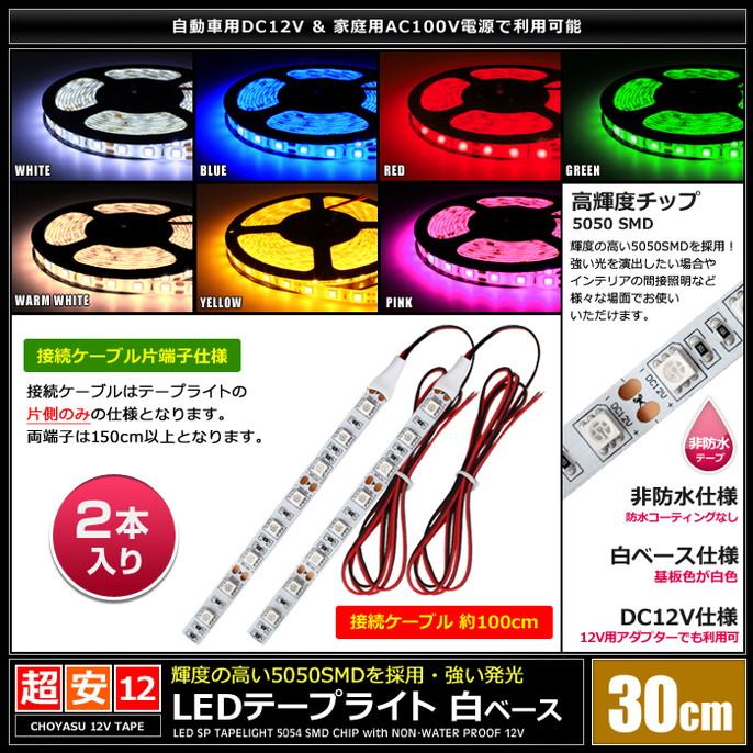 超安12V(2本入り) 非防水LEDテープライト 3チップ 白ベース 30cm ケーブル1m