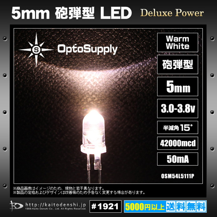 Kaito1921(500個) LED 砲弾型 5mm Warm White OptoSupply Deluxe Power 42000mcd 50mA 15deg [OSM54L5111P]