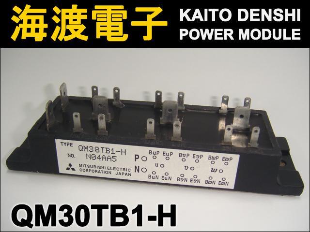QM30TB1-H (1個) パワーモジュール MITSUBISHI 【中古】