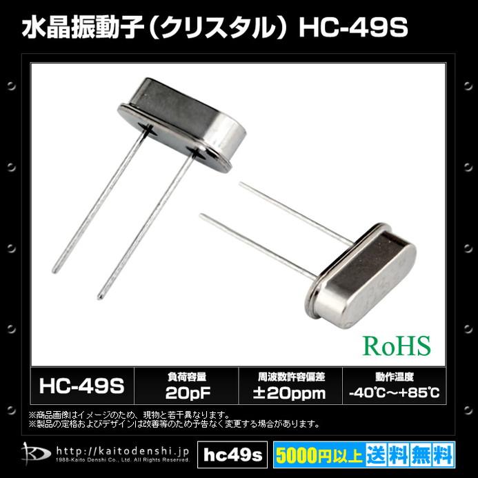 【10個】水晶振動子(クリスタル) HC-49S 20pF (RoHS)