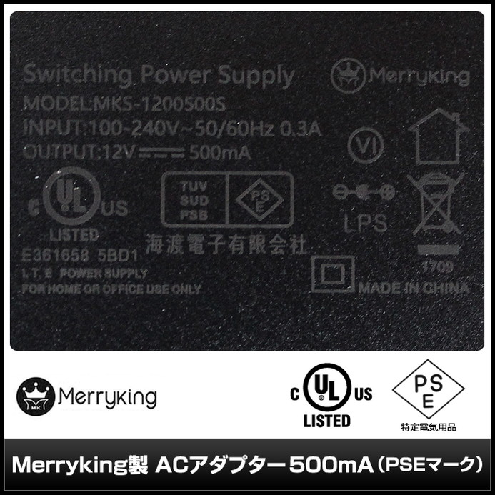 6748(1個) ACアダプタ【安心の1年保証】 500mA AC100V-DC12V MKS-1200500S Merryking製 (PSEマーク付/RoHS対応/プラスチック製)