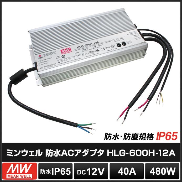 4670(1個) 防水ACアダプター 12V/40A/480W ミンウェル【HLG-600H-12A】IP65