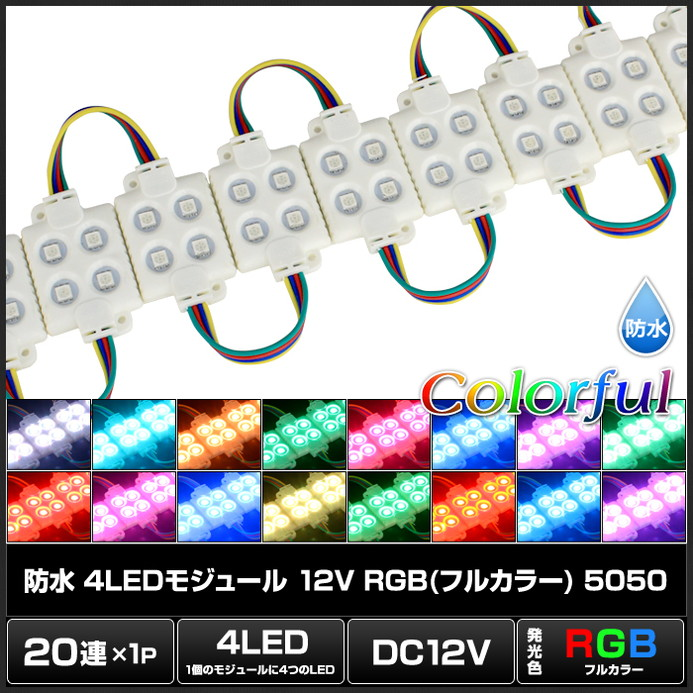 Kaito8826(20連×1set) 防水 4LEDモジュール 12V RGB(フルカラー) 5050