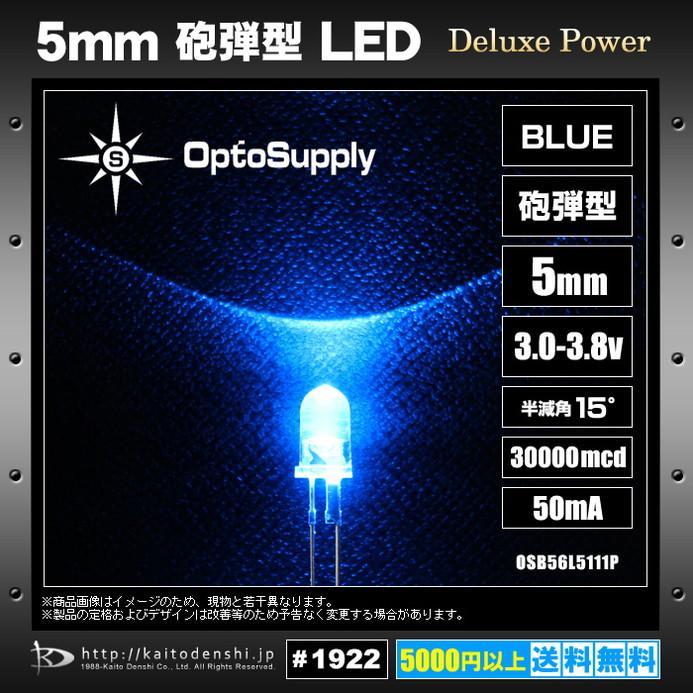 Kaito1922(100個) LED 砲弾型 5mm Blue OptoSupply Deluxe Power 30000mcd 50mA [OSB56L5111P]