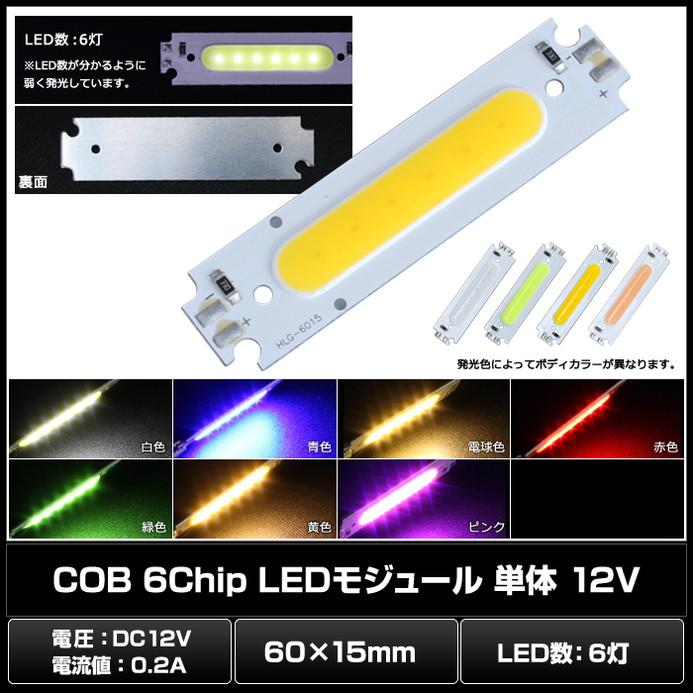 [1個] COB 6Chip LEDモジュール 単体 12V (60×15mm)