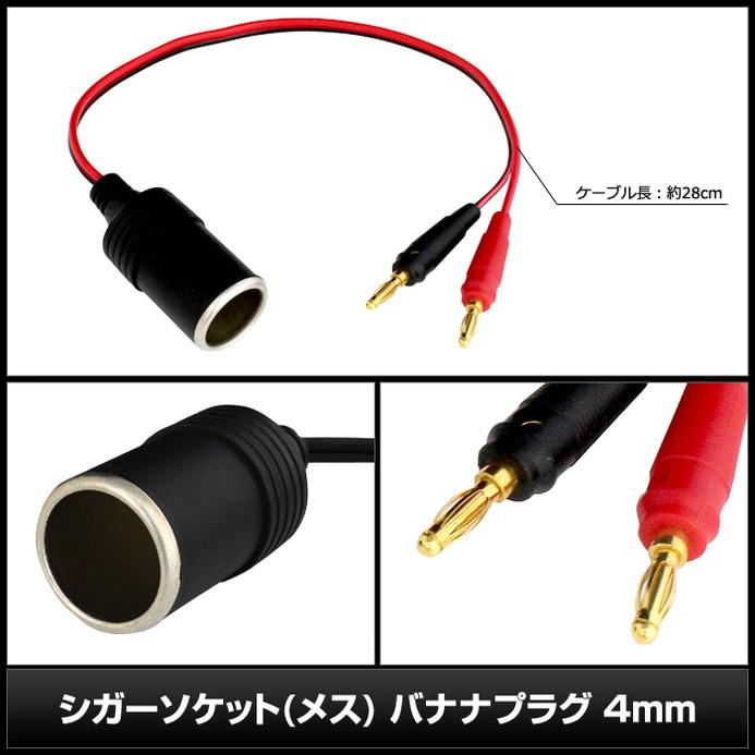 6070(10個) シガーソケット(メス) バナナプラグ 4mm