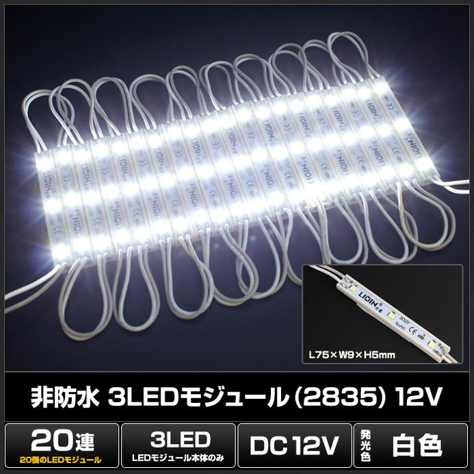 8518(20連×1set) 非防水 3LEDモジュール(2835) 白色 12V (0.9cm×7.5cm) 単体