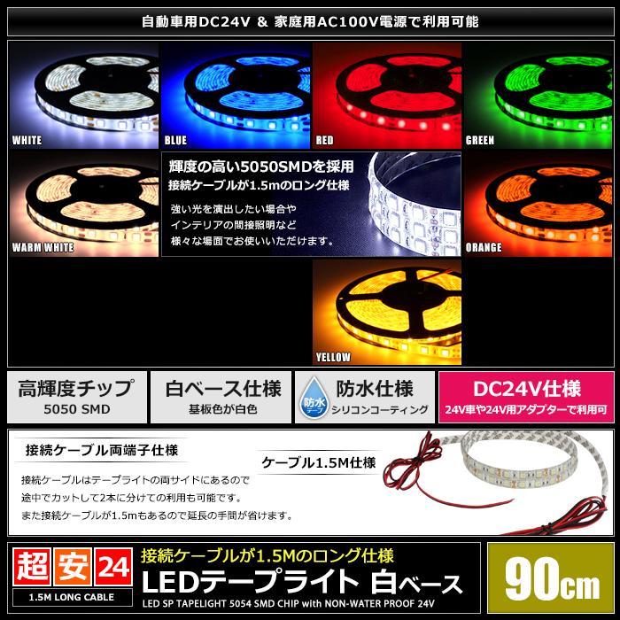 超安24V(ケーブル1.5m×1本) 防水LEDテープライト 3チップ 90cm 両端子 [白ベース]