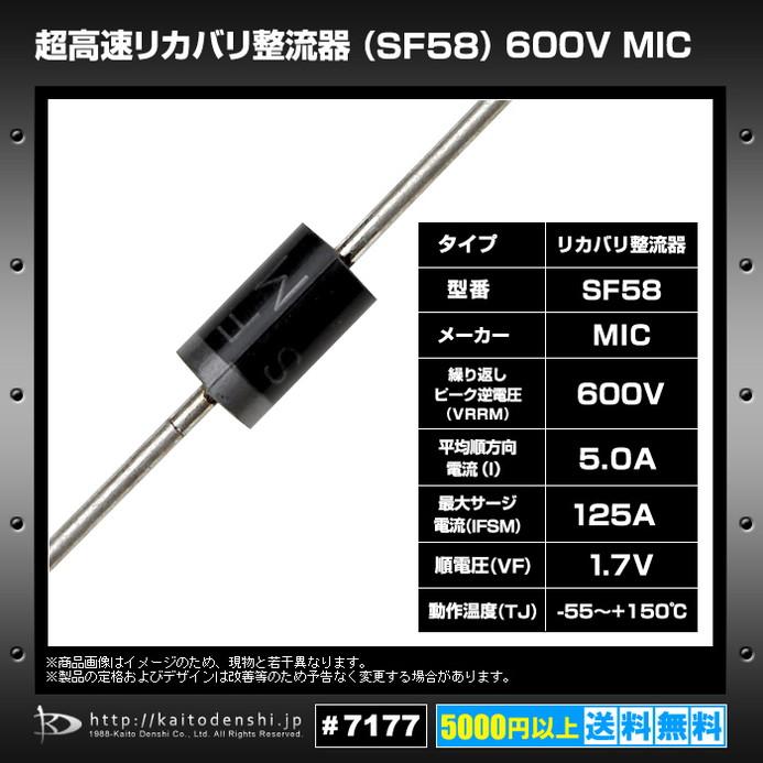 7177(50個) 超高速リカバリ整流器 (SF58) 600V MIC