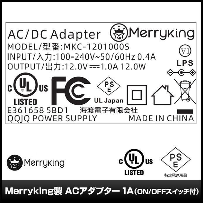 6739(1個) [小型] ACアダプタ- 12V/1A ON/OFFスイッチ付き (MKC-1201000S) AC100V〜240V Merryking PSE/RoHS対応安心の1年保証