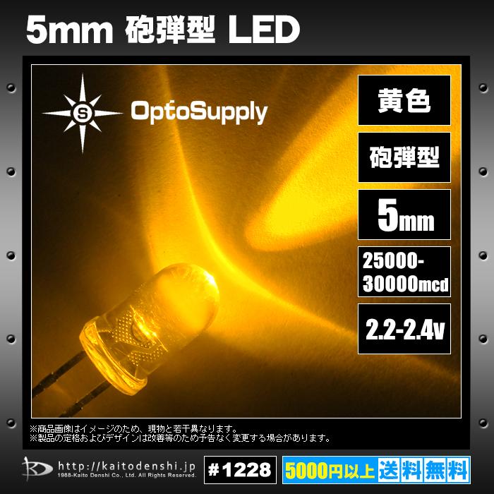 1228(50個) LED 砲弾型 5mm 黄色 OptoSupply 25000〜30000mcd OSY5MA5111A