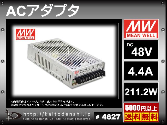 48V/4.4A/211.4W ミンウェル ACアダプター【Meanwell:NES-200-48】メタル製