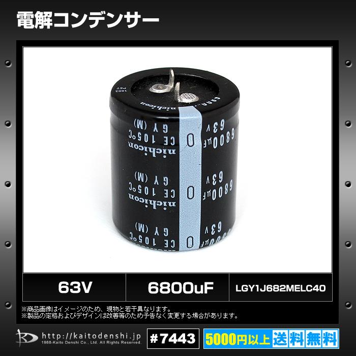 Kaito7443(2個) 電解コンデンサー 63V 6800uF LGY1J682MELC40 [Nichicon]