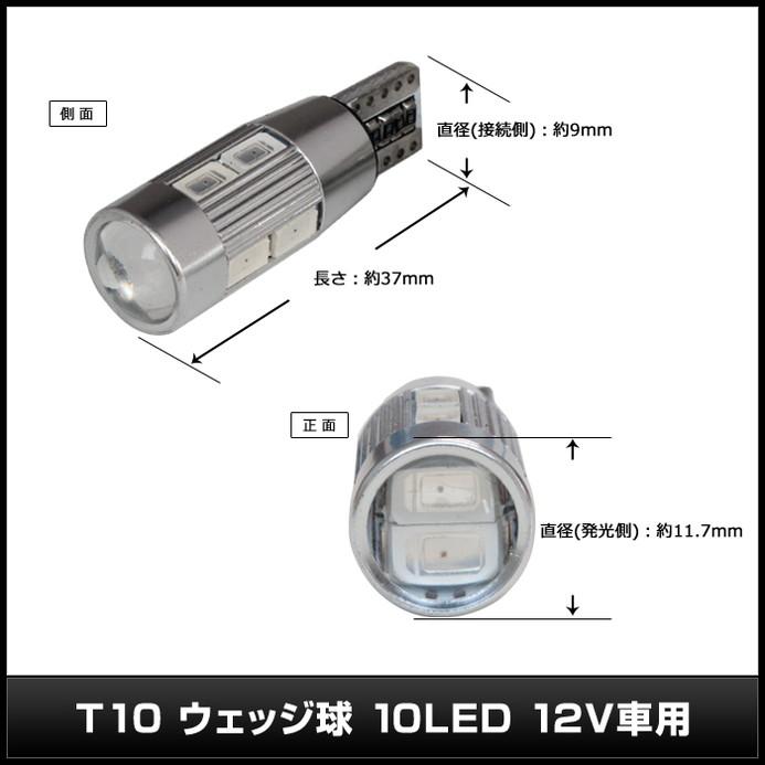 【50個】T10 10LED ウェッジ球 12V車用
