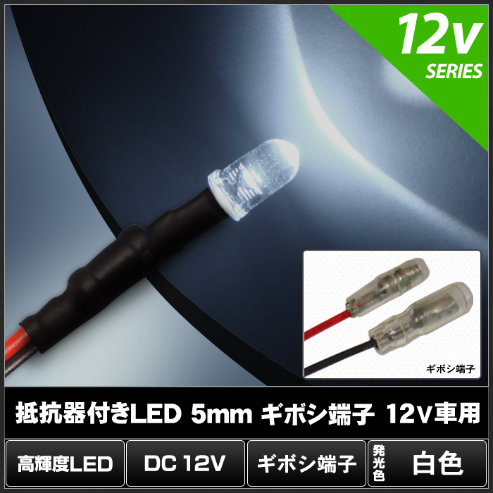 Kaito4061(10個) LED 5mm 砲弾型 白色 12V車用 ギボシ端子付き