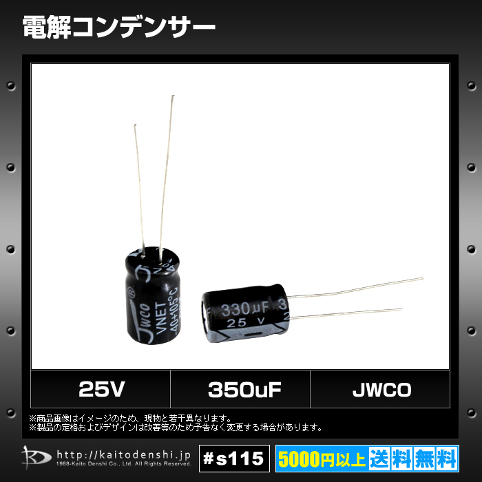 [s115] 電解コンデンサー 25V 330uF 8x12 [JWCO] (50個)