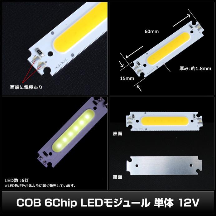 [10個] COB 6Chip LEDモジュール 単体 12V (60×15mm)