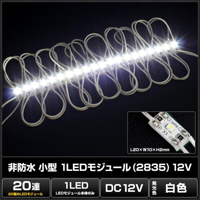 8519(20連×1set) 非防水 小型 1LEDモジュール(2835) 白色 12V (1cm×2cm) 単体