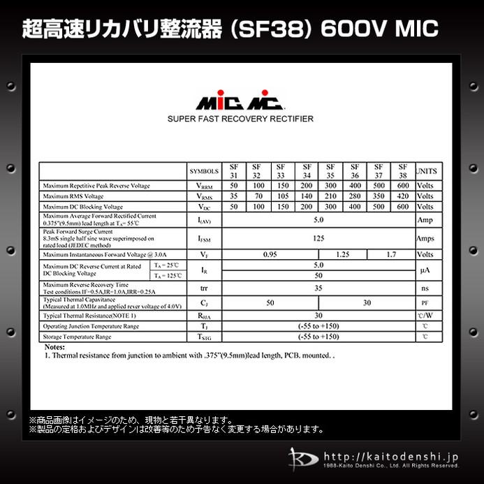 7178(10個) 超高速リカバリ整流器 (SF38) 600V MIC