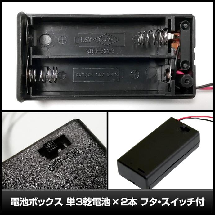 6470(1個) 電池ボックス 単3乾電池×2本 (SBH-321-3AS) フタ・スイッチ付 ケーブル20cm